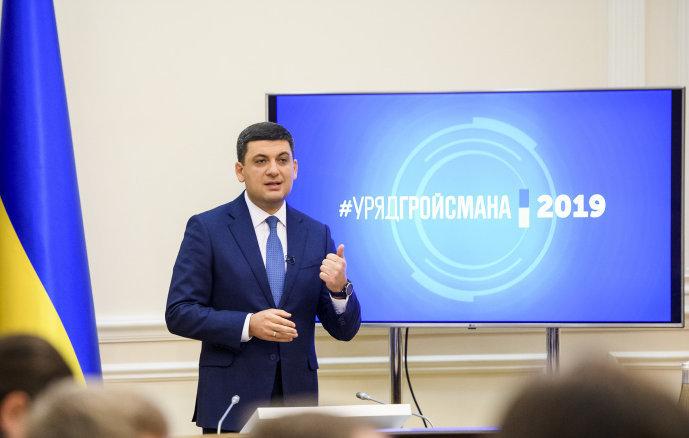 Гройсман надеется, что в 2019 году средняя зарплата украинцев достигнет $360