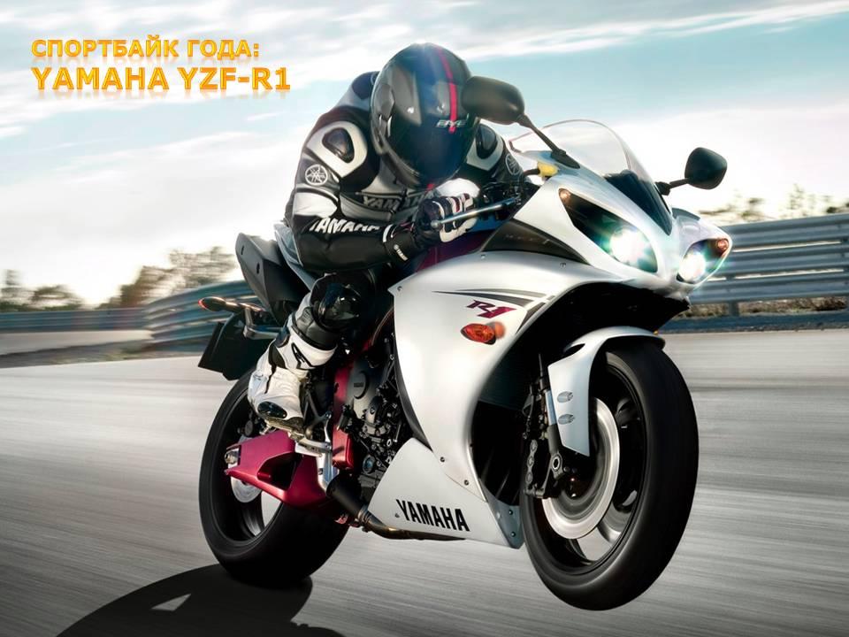 Yamaha V-MAX 1700 : стал первым мотоциклом года в Украине (ФОТО)