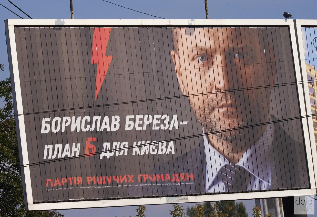 """Борислав Береза предлагает киевлянам некий """"план"""". Фото: В.Головин"""
