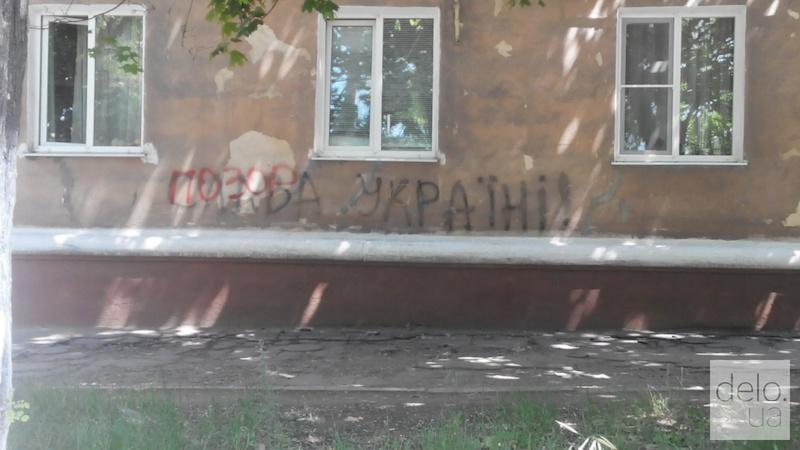 """Репортаж из Мариуполя. Надпись """"Позор Україні"""" на стене дома"""