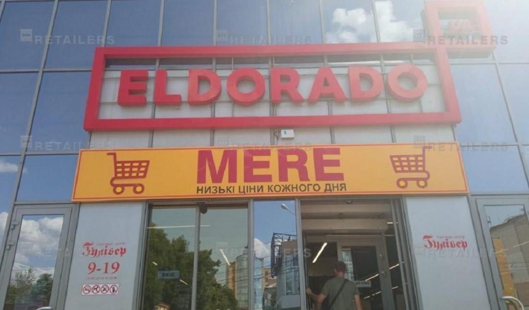 Решение СНБО — не указ: российская сеть Mere планирует в Украине открывать свои магазины