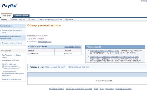 paypal как зарегистрироваться