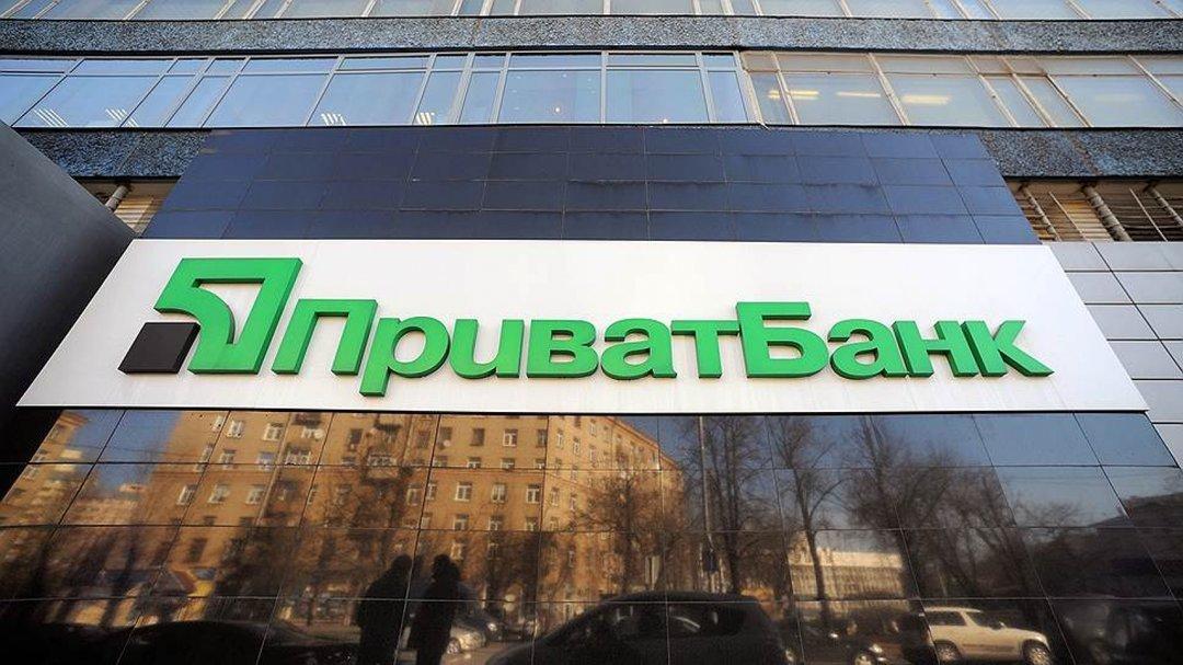 ПриватБанку разрешили продавать акции на фондовом рынке