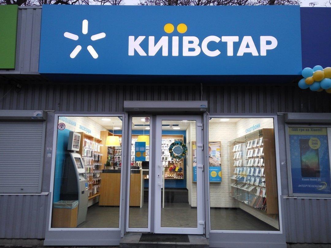 Картинки по запросу в киевстаре рассказали сколько в