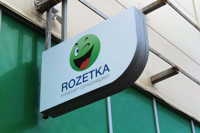 Rozetka закрыла пункт выдачи на Подоле -   деловой новостной сайт ... 5ace5ed548007