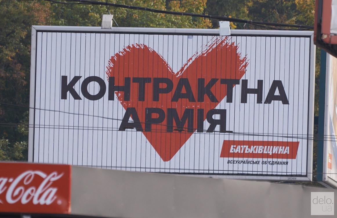 """""""Батькивщина"""" в местных советах намерена заниматься созданием контрактной армии"""