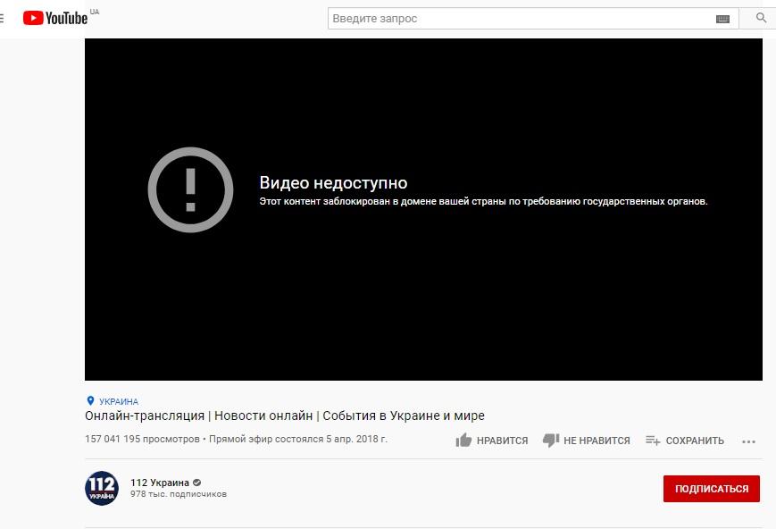 YouTube заблокировал каналы ZIK, NewsOne и «112» для просмотра в Украине. Афиша Днепра