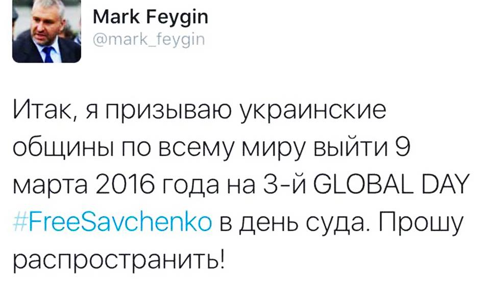 Юрист Савченко призвал провести всемирную акцию веезащиту