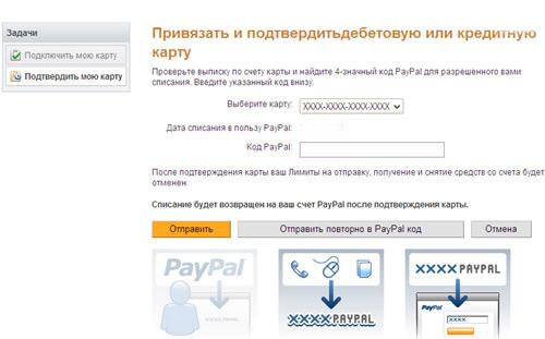 активация карточки на paypal