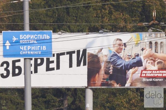 Вот так, по версии Корогодского, мэр отжимает мобилки у киевлян. Фото: В.Головин