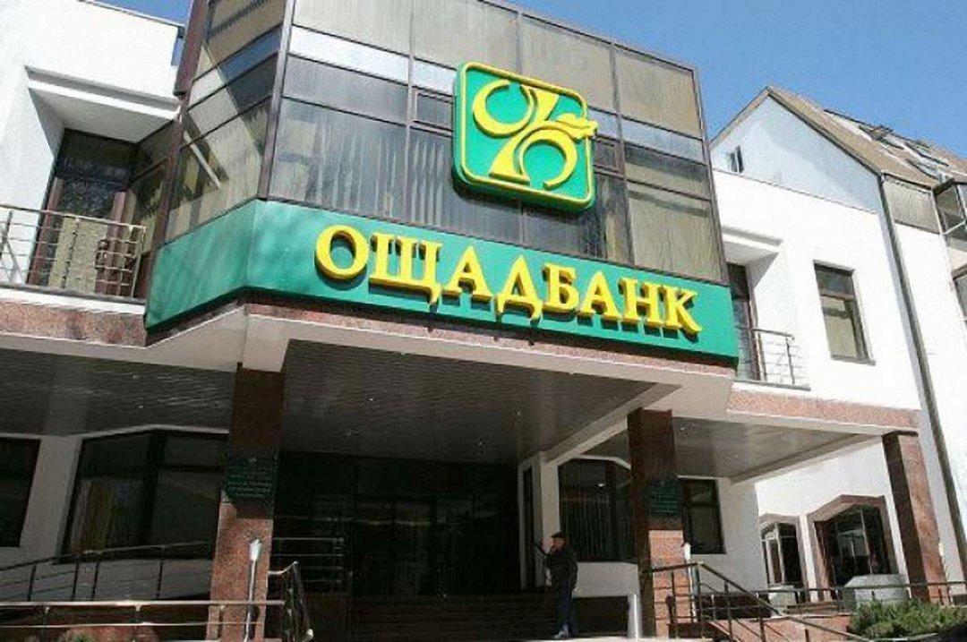 кредиты от ощадбанка украина сколько времени занимает перегонка самогона
