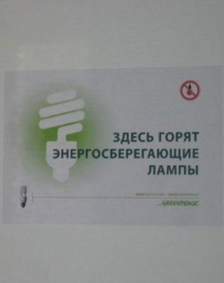 """""""Зеленый офис"""" компании BDO"""