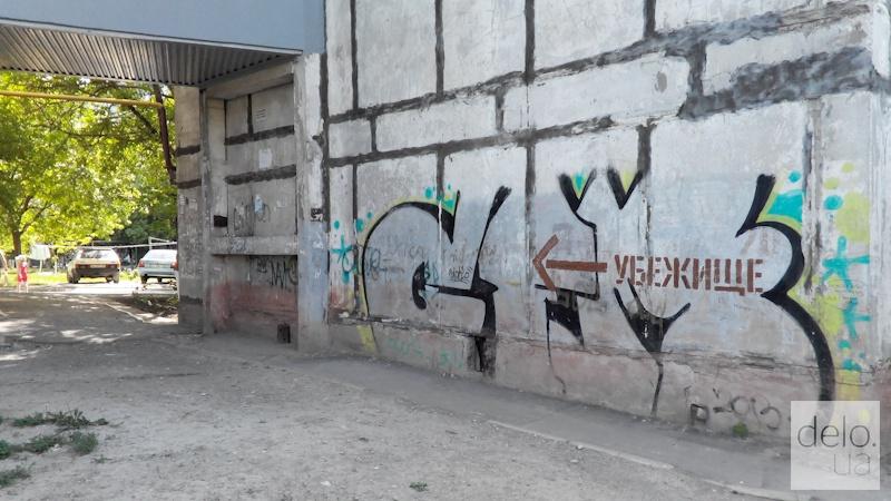 """Репортаж из Мариуполя. Указатель """"убежище"""" на Восточном"""