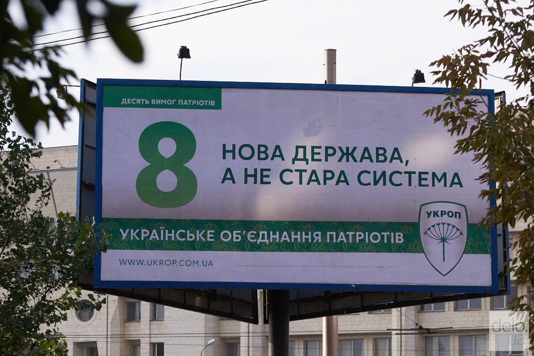 """Реклама """"Укропа"""", лидер которой не захотел сотрудничать с Гариком Корогодоским"""