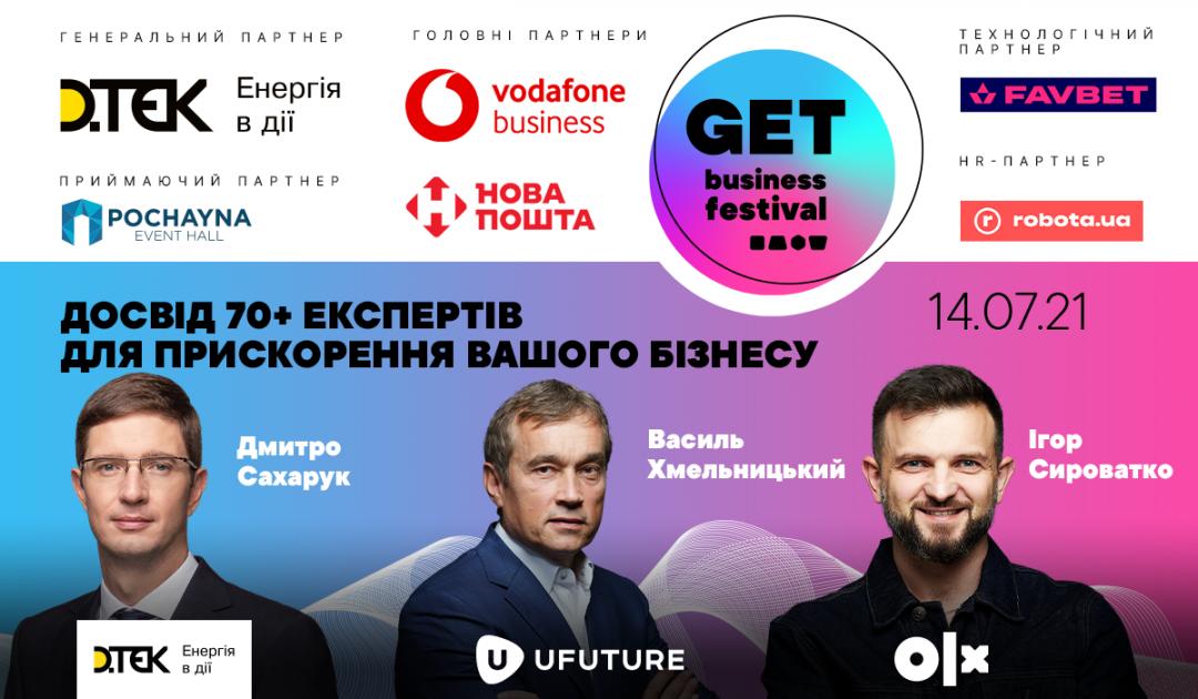 Ефективність та трансформація. Навчайтеся бізнесу у практиків на GET Business Festival