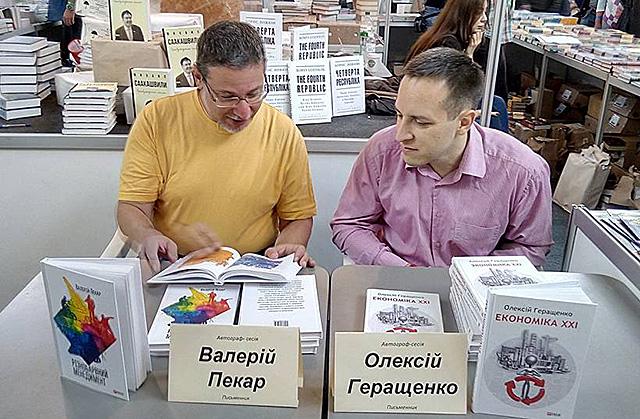пекарь геращенко фолио