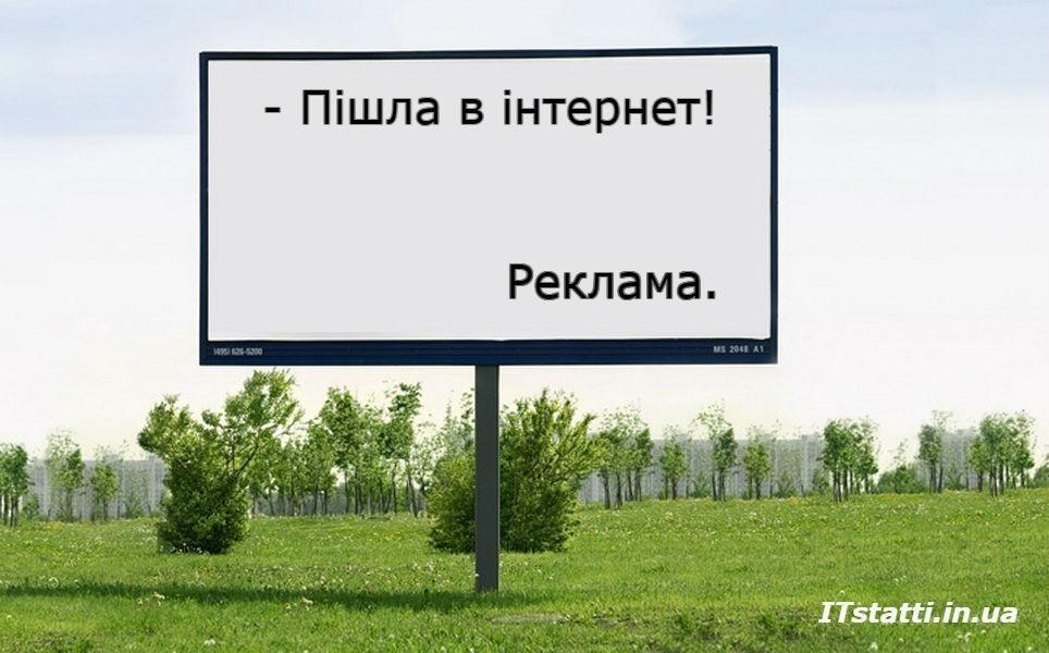 Интернет рекламы украины сделать сайт Маркс