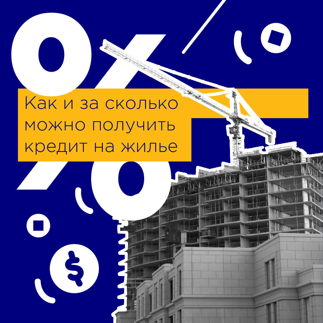 банк кредитный отдел