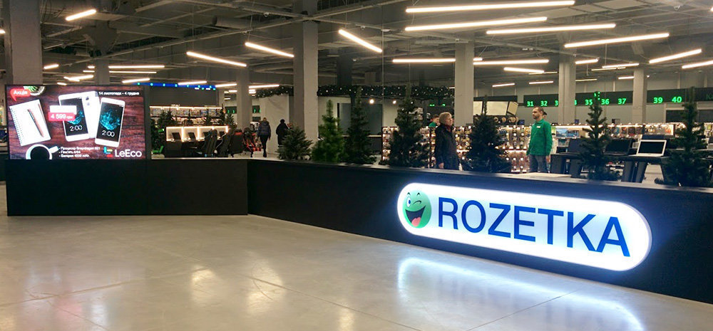 74dfd489f7b1 Rozetka открыла оффлайновый гипермаркет на месте