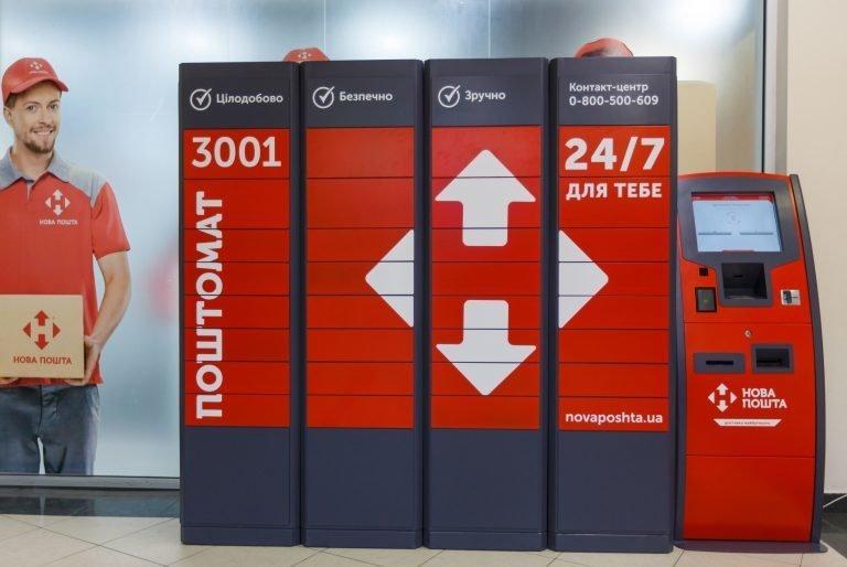 «Новая почта» отменяет пользующуюся популярностью услугу— Новая почта, Приватбанк, поштоматы