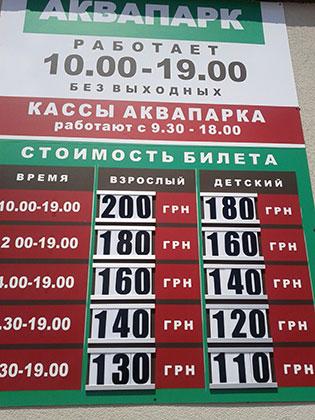 Цены в аквапарке в Кирилловке