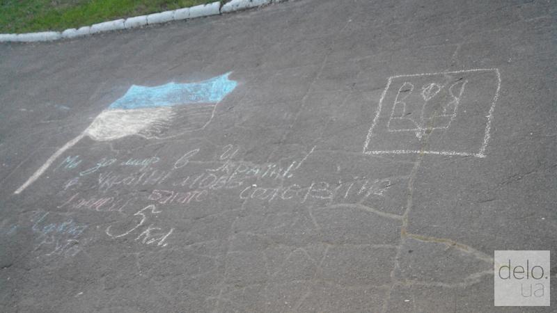 Репортаж из Мариуполя. Детский рисунок в сквере Веселка