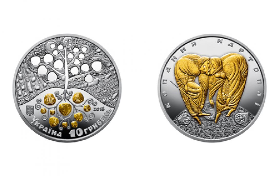 НБУ выпустил монету, посвященную копанию картошки